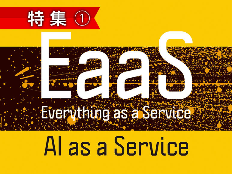 IDC Japan 飯坂アナリストがAI as a Service市場を解説