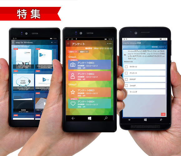 Office 365だけじゃない! Windows 10 Mobile対応アプリ「seap for Windows」