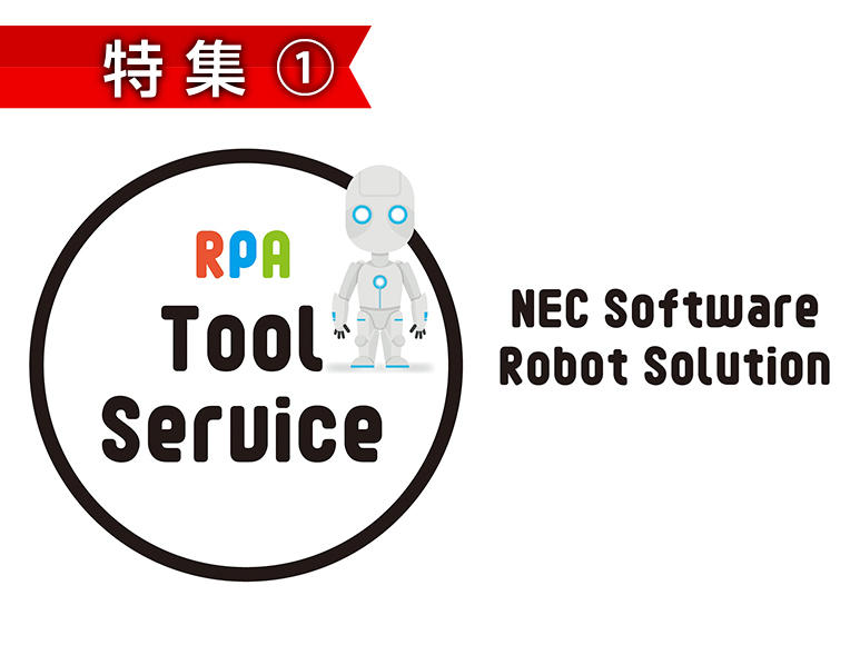 パートナー制度が充実「NEC Software Robot Solution」
