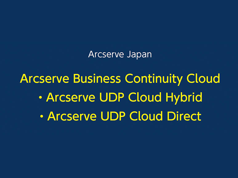 Arcserve UDP Cloud HybridとArcserve UDP Cloud Directでデータ保護を強化