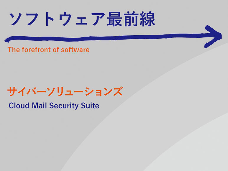 「Cloud Mail Security Suite」で強固な情報漏えい対策を実現