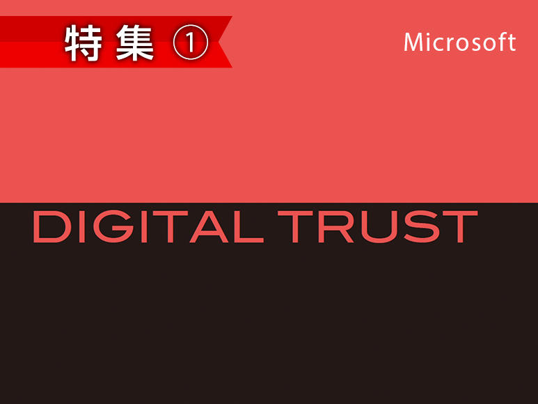 Microsoftは Digital Trust Security Allianceでパートナーとビジネスを創出」