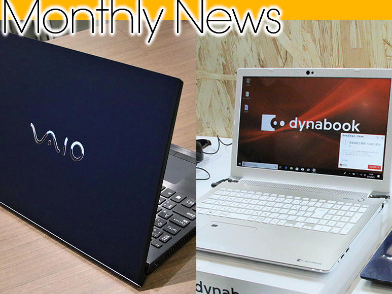 VAIO、Dynabookの最新モデルの魅力を探る